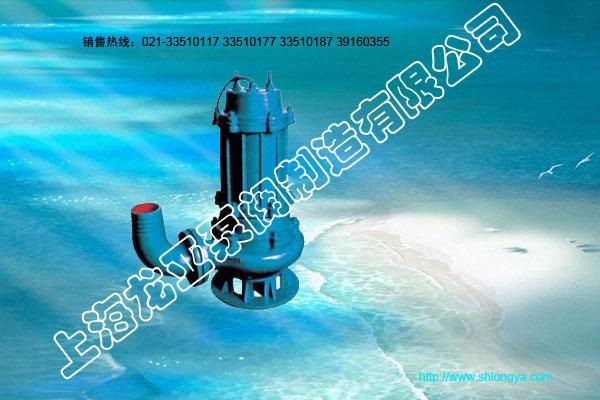 龙亚WQ无堵塞型潜水排污泵污水泵